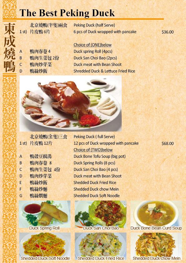 Dine_in_menu_2013.4.26_01 ...